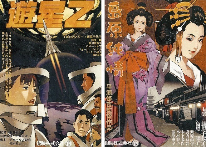 Mock posters from fictional films-within-films in the movie Millennium Actress.